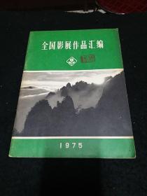 全国影展作品汇编1975年