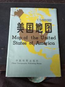 美国地图 1:5000000