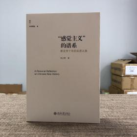 """杨念群签名钤印《""""感觉主义""""的谱系:新史学十年的反思之旅》 包邮(不含新疆、西藏)"""