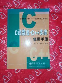C函数库·C++类库使用手册