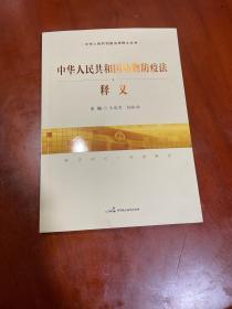 中华人民共和国动物防疫法释义