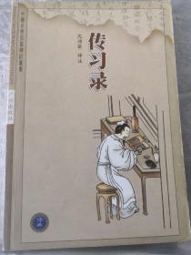 【正版】 传习录译注(中国古典名著译注丛书)