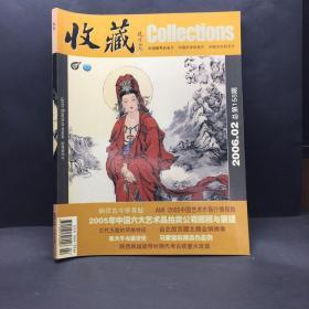 收藏 2006 2