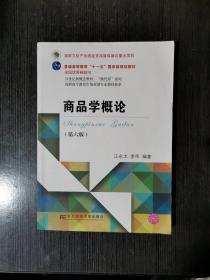商品学概论(第六版)