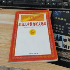 金帆,希望的摇篮:北京艺术教育征文选集
