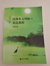 高级英文理解与表达教程 Comprehension and Expression in English  孙瑞禾  著  北京大学出版社  9787301101384