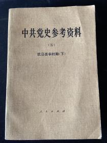 中共党史参考资料(5,下)