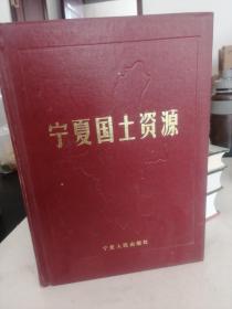 宁夏国土资源