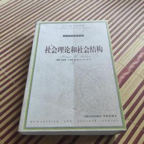 社会理论和社会结构