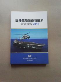 国外舰船装备与技术发展报告(2014,2015)