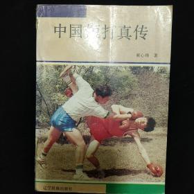 《中国短打真传》蔺心维 辽宁民族出版社 私藏 书品如图.