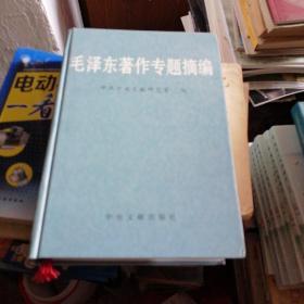 毛泽东著作专题摘编