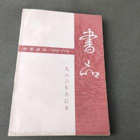 书品 1986年合订本(创刊号)