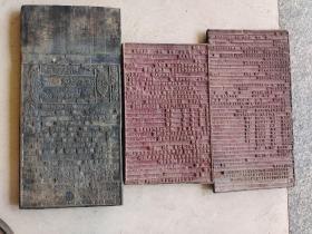 雕工一流,清代早期道教文书印版一套三片,双面工