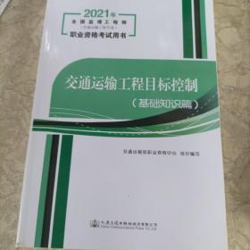 2021交通运输工程目标控制(基础知识篇)