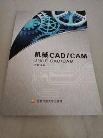 机械CAD/CAM  电大 国家开放大学教材