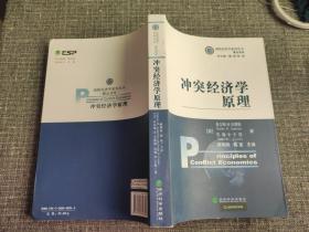 冲突经济学原理 【内页干净无笔记】