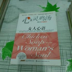 心灵鸡汤:女人心语(英文珍藏版)