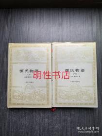 世界文学名著文库:源氏物语(上下 精装本)