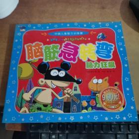 中国儿童智力训练营:脑筋急转弯脑力狂飙