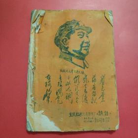 祝毛主席万寿无疆:歌颂毛主席、林副主席、共产党、红军等歌曲集