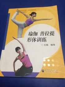 高等学校休闲体育、社会体育指导与管理专业系列教材:瑜伽 普拉提 形体训练