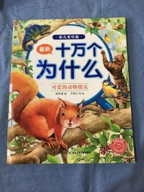 最新十万个为什么(幼儿美绘版):可爱的动物朋友