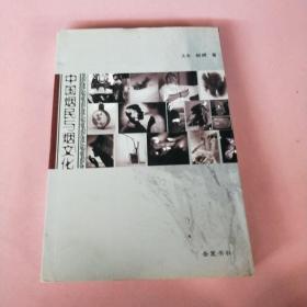 中国烟民与烟文化