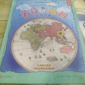 80张地图环游世界/外来之家LH