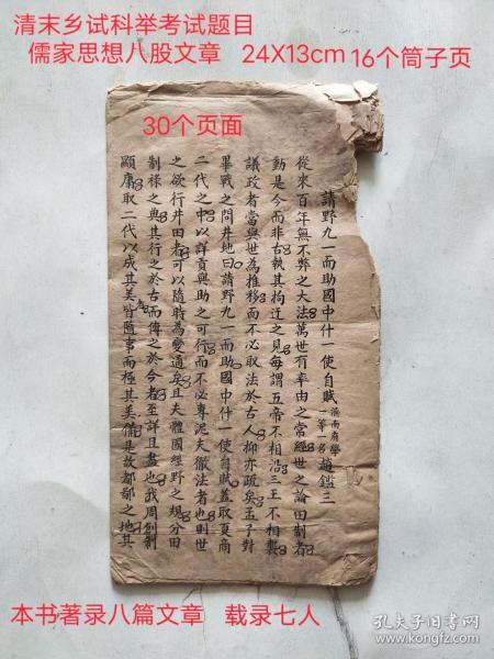 清末手抄乡试科举考试题目八股文