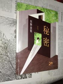 外国文学《东野圭吾 秘密》作者、出版社、年代、品相、详情见图!东2--4(第一包)