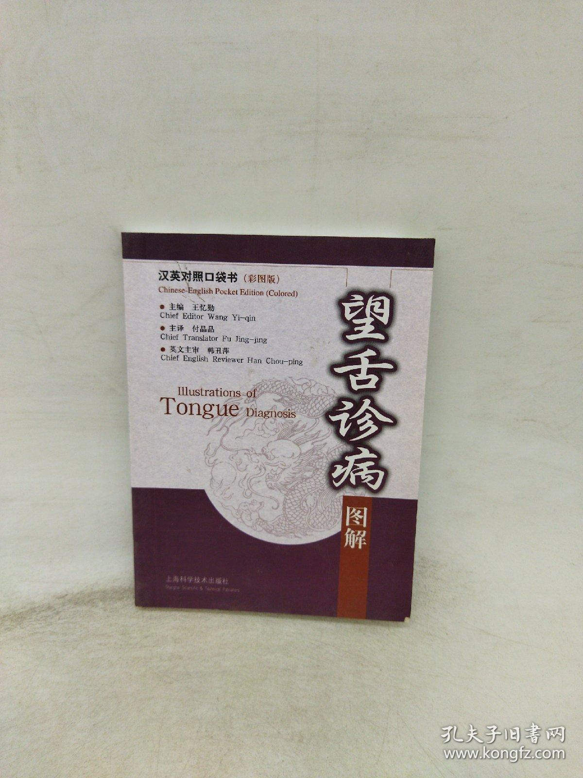 汉英对照口袋书(彩图版):望舌诊病图解