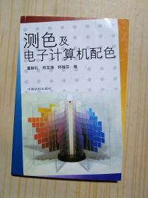 测色及电子计算机配色