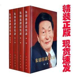朱镕基讲话实录(第3卷)