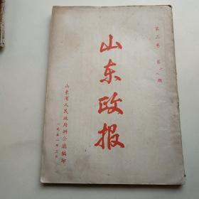 山东省人民政府办公厅编印《山东政报》第二卷第七、八期1951-3。内有《毛泽东【实践论】》等。