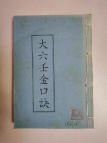 大六壬金口诀(线装本,上中下卷,一册全)