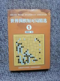 世界围棋短对局精选1