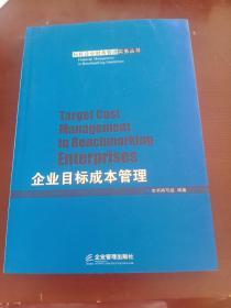 企业目标成本管理/标杆企业财务管理实务丛书