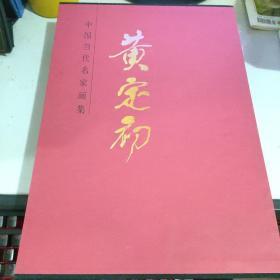 中国当代名家画集:黄定初(作者签赠本)
