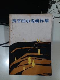 贾平凹小说新作集