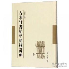 古本竹书纪年辑校订补(精装)