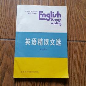 英汉对照:英语精读文选