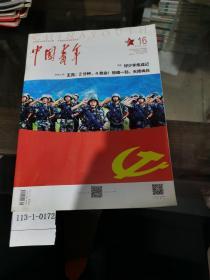 中国青年2020年第16期(半月刊)