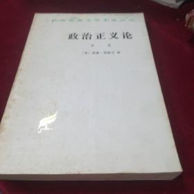 政治正义论(第一卷)