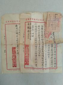 1951年浙江建筑公司南京办事处证明两份+规费收据及接种证明书两份