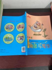响当当 小学阅读与写作 四年级(彩绘版 全国通用)