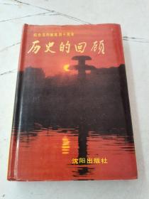 历史的回顾(纪念沈阳解放40周年)
