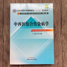 """中西医结合传染病学*6--全国中医药行业高等教育""""十二五""""规划教材(第九版)"""