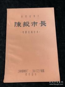 【包邮】电影 陈毅市长 完成台本剧本(魏启明主演)