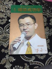 超级成功学DVD(6碟装)